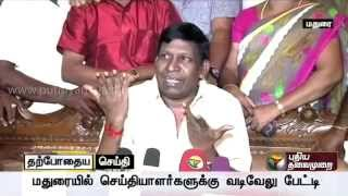 Actor Vadivel supports Vishal team on SIAA election spl tamil video hot news 08-10-2015