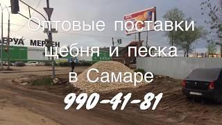 видео Купить гравий в Балашихе: доставка, цена за куб