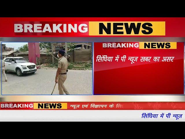 सिंघिया में पी न्यूज खबर का असर 6बाइक सवार से 6हजार जुर्माना वसूल किया गया