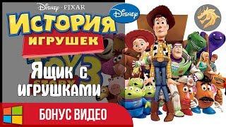 Toy Story 3 Toy Box / История игрушек 3: Играем в Ящик с игрушками