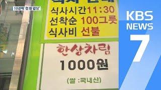 10년째 행복한 '1000원 밥상'…이웃들 위한 나눔 / KBS뉴스(News)
