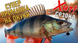 ХИТРАЯ СТРЕКОЗА КОСИТ ОКУНЯ Ловля окуня весной на спиннинг Рыбалка на окуня 2020