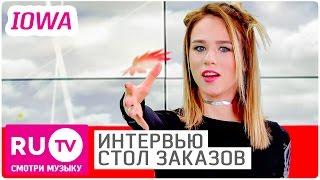 """Катя IOWA о свадьбе - Интервью в """"Столе заказов""""."""