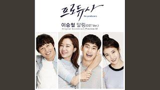 달링 (OST Ver.) Darling- Original Soundtrack Version