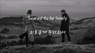 Martin Garrix & Dua Lipa - Scared to be lonely (한국어 가사/자막/해석)