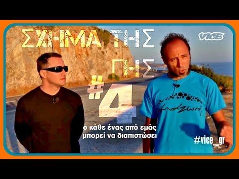 Επίπεδη Γη Συνέντευξη #4 Vice - Flat Earth Vice Greece Interview