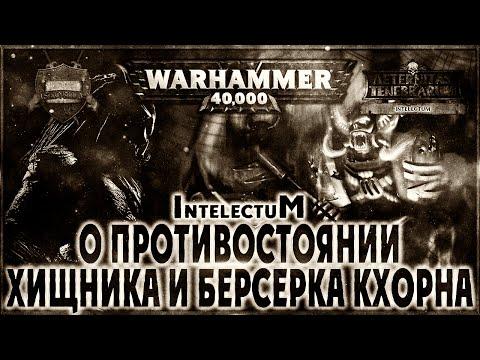 О противостоянии Хищника и берсерка Кхорна - Liber: Intelectum [AofT] (Ответ Kentek-у)