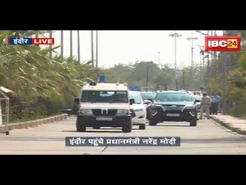 PM Modi Indore Visit: PM Modi का काफिला Indore MP