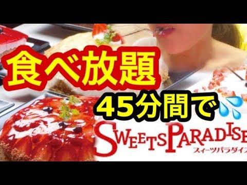 【スイパラ】食べ放題45分間好きなだけ食べまくるSWEETS PARADISE Japans dessert buffet【スイーツちゃんねる素人大食いスイパラケーキビュッフェバイキング】