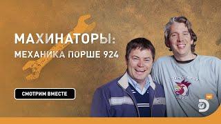 Восстановление двигателя Порше 924 | Махинаторы | Discovery