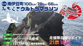 第5回 南伊豆町みちくさウルトラマラソン 2018.11.10.sat