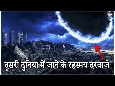 दुसरी दुनिया में जाने का दरवाज़ा || Wormholes in Space in Hindi || Time Travel || Nasa