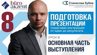 Подготовка презентации Станислав Зубов   Урок 8