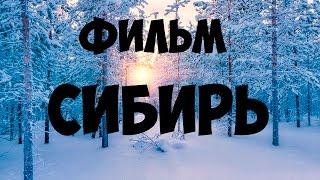 "Фильм ""Сибирь""| Короткометражка"
