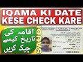 Saudi : Aapke Iqama Ki Date Aasaani Se Check Kare || Information In Hindi & Urdu