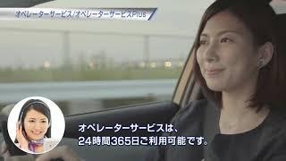 【T-Connect】オペレーターサービス/オペレーターサービスPlus