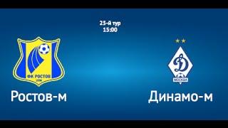 Молодежное первенство ФК Ростов-м - ФК Динамо-м