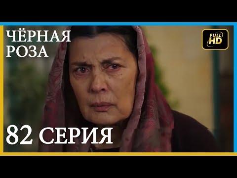 Чёрная роза 82 серия (Русский субтитр)