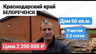 Дом в Краснодарском крае / Цена 2 200 000 рублей / Недвижимость в Белореченске