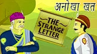 Akbar Birbal Ki Kahani | अनोखा खत | The Strange Letter | Kids Hindi Story
