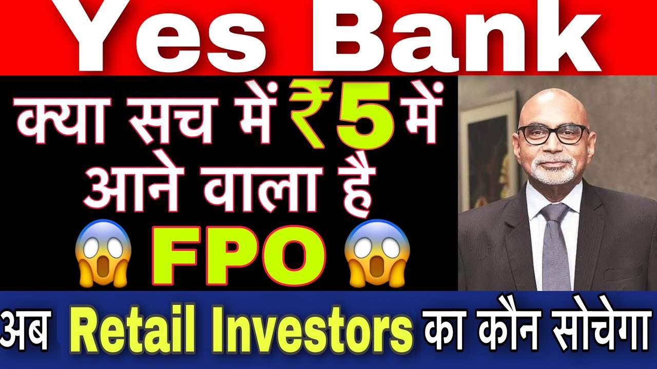 Yes bank latest news | Yes bank share news | Yes bank | Yes bank share price | Yes bank target price