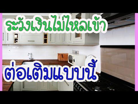 ฮวงจุ้ยบ้าน!!!ต่อเติมห้องครัวเต็มแก้ฮวงจุ้ย แก้ง่าย เปลี่ยนฮวงจุ้ยร้ายเป็นดี  l lovely home