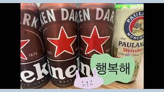 롯데마트 맥주 4캔에 6,000원 귀여운 식판증정