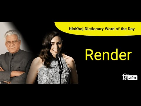 Marvelous Meaning Of Render In Hindi   HinKhoj Dictionary