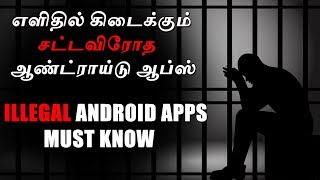 எளிதில் கிடைக்கும் சட்டவீரோத ஆண்ட்ராய்டு ஆப்ஸ் ( Illegal Android Apps )