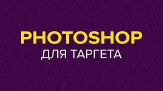 Photoshop для таргетированной рекламы