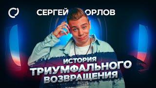 Сергей Орлов - История триумфального возвращения