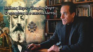 Ιούλιος Βερν - Τσαρλς Φορτ: Ο Προφήτης και ο Εικονοκλάστης