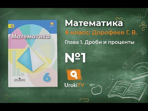 Задание №1 - ГДЗ по математике 6 класс (Дорофеев Г.В., Шарыгин И.Ф.)