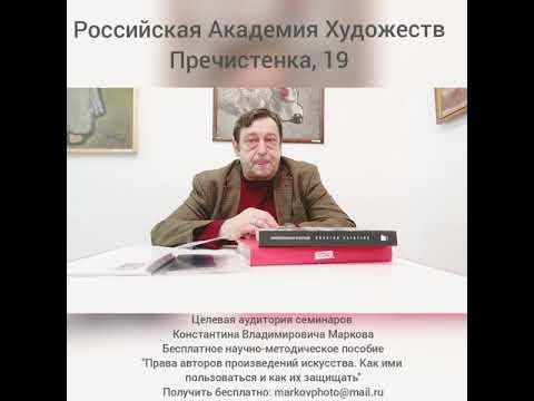 Константин Марков для Gallerix. Целевая и вовлеченная аудитория семинаров