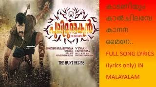 Download Hindi Video Songs - kadaniyum kalchilambe full song lyrics in malayalam pulimurugan movie song