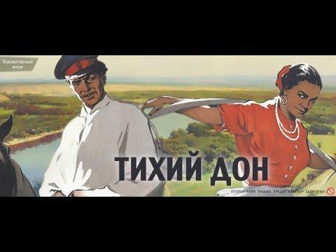 Тихий Дон 1 серия (фильм 1958)