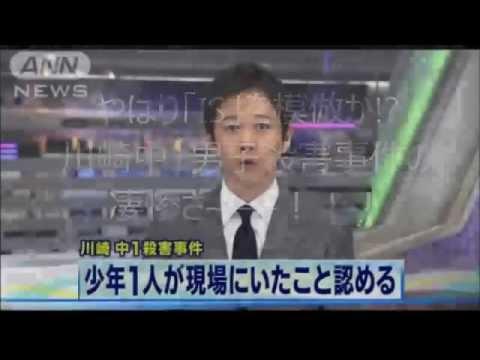 川崎中1殺害 やはり「IS」を模倣か!? 川崎中1男子殺害事件の凄惨さ――!!!上村(うえむら)遼太さん