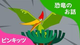 おしゃべりプテラノドン | 恐竜のお話 | 恐竜 ミュージカル | ピンキッツ童話