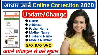 Aadhar Card Online Correction 2020| How To Update/Change Address Father,Mother,Husband Name Online