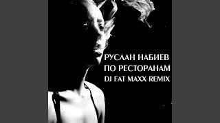 По ресторанам (Dj Fat Maxx Remix)
