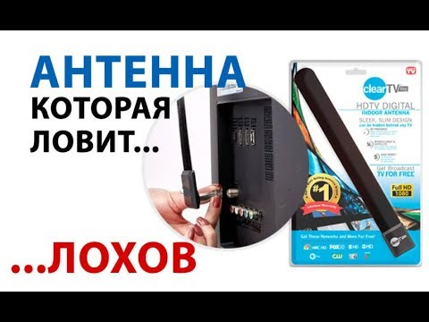 ТЕСТ АНТЕННЫ  HQ CLEAR TV АНТЕННА КОТОРАЯ ЛОВИТ...