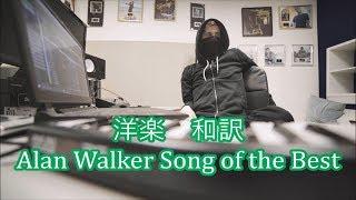 """洋楽 和訳 """"Alan Walker"""" Song of the Best"""