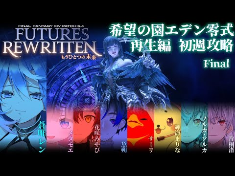 【FF14】希望の園エデン零式 再生編 / Eden's Promise: Eternity (Savage) 初週攻略 Final ガンブレ視点【#レイドヒカセンV8】