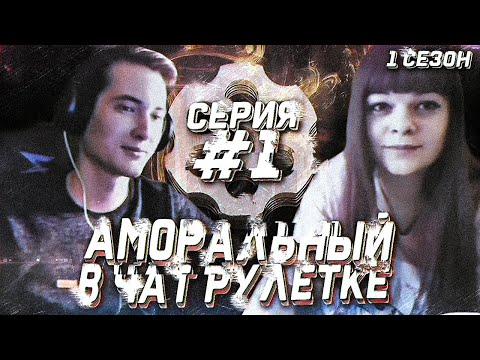 АМОРАЛЬНЫЙ В ЧАТ РУЛЕТКЕ #1 (1 СЕЗОН)