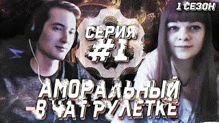 АМОРАЛЬНЫЙ В ЧАТ РУЛЕТКЕ #1 1 СЕЗОН