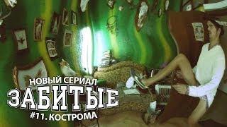 ЗАБИТЫЕ #11 - ТАТУИРОВКА В КОСТРОМЕ