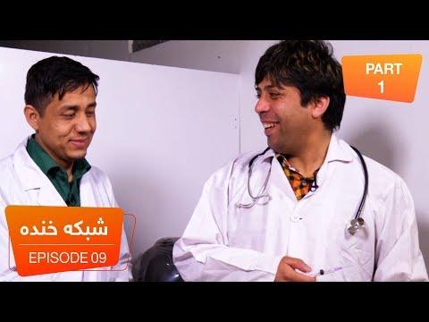 شبکه خنده - فصل ۶ - قسمت ۰۹- بخش اول / Shabake Khanda - Season 6 - Episode 09