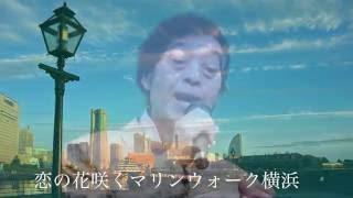 マリンウォーク横浜 / 山本裕 & ヒロミ 作詞:悠木香乙鈴 作曲:岩上峰...