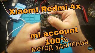 Xiaomi Redmi 4X удаление ми аккаунта 100% результат ми аккаунт как удалить