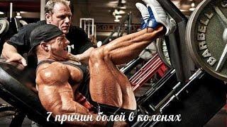 7 ПРИЧИН (ошибок) Вызывающих боли в КОЛЕНЯХ от HeavyMetalGYM(https://vk.com/ansomone_gormon - ГОРМОН РОСТА БИГ СЭМ одежда для спорта, туризма и отдыха!!! Для здоровых, сильных телом..., 2014-09-10T04:00:00.000Z)